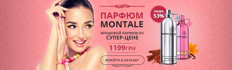 Духи Монталь официальный сайт