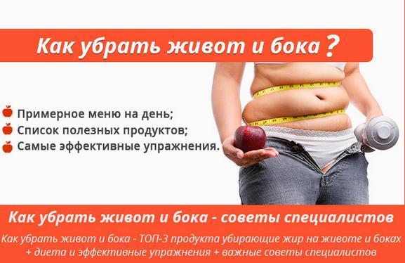 Как быстро похудеть в животе и боках диета за неделю