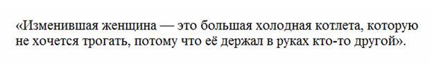 Чехов про измену